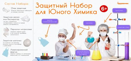 защитный набор юного химика колбочка